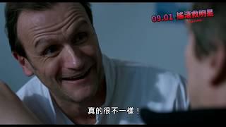 搖滾救明星 - 熟男的困擾篇|09.01 中年危機惹妹嫌