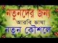 Arabic to Bangla Spoken - Bangla Arabic Course- Learn Bangla to Arabic- Bangla to Arabic wordmeaning