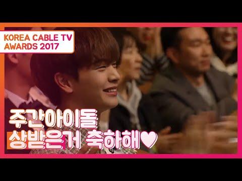 (Korea Cable TV Awards 2017) PP Work Award 'Goblin, Weekly Idol, Mnet Asian Music Award'