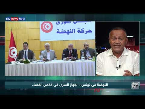 النهضة في تونس.. الجهاز السري في قفص القضاء  - نشر قبل 2 ساعة
