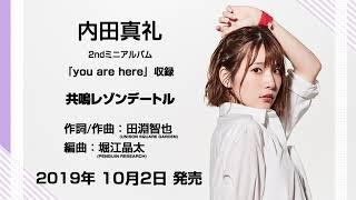 内田真礼 2ndミニアルバム『you are here』収録曲「共鳴レゾンデートル」試聴ver.