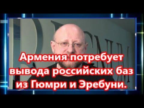 Армения потребует вывода российских баз из Гюмри и Эребуни : Колеров