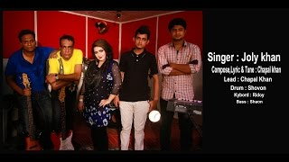 bangla new song 2017 eid song bangla   chopol khan feat   ektu kache paoya   by joly khan