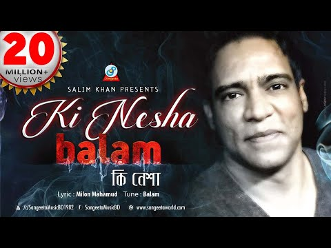 Balam - Ki Nesha | কি নেশা | New Bangla Music Video 2015 | Sangeeta Official