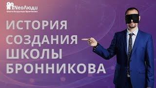 История создания школы Бронникова | Метод Бронникова