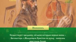 Православная азбука. Иконопись