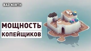 СИЛА КОПЕЙЩИКОВ! - BAD NORTH СТРИМ