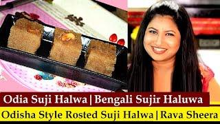 Suji Ka Halwa | Perfect Desi Ghee sooji Halwa | Odia Suji Halwa | Navratri Vrat recipe