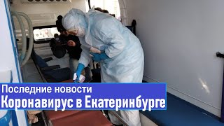 Коронавирус в Екатеринбурге последние новости