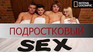 Подростковый Секс. National Geographic (HD)