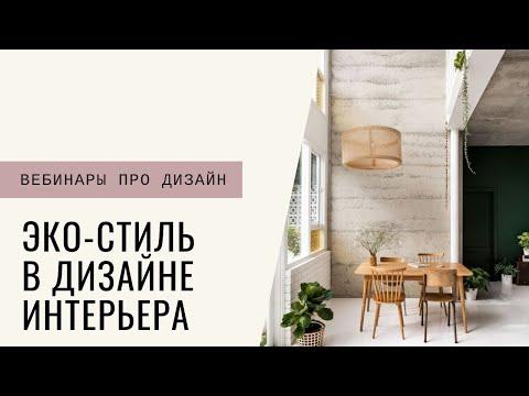 Эко стиль в дизайне интерьера