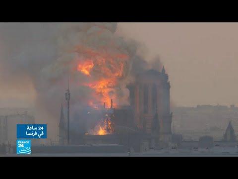 انتشار غبار سام يحتوي على الرصاص بعد حريق كاتدرائية نوتردام في باريس!!  - 16:54-2019 / 6 / 7