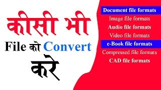 How to convert any word,pdf,excel,mp3,mp4 file Free