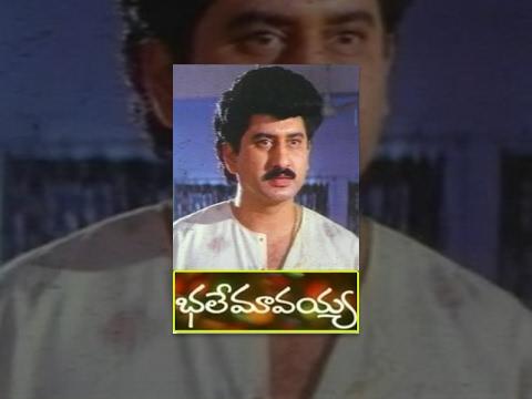 Bhale Mavayya | Full Length Telugu Movie | Suman, Malasri
