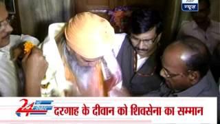Video Shiv Sena felicitates Ajmer Dargah diwan for opposing Pakistan PM's visit download MP3, 3GP, MP4, WEBM, AVI, FLV Juli 2018