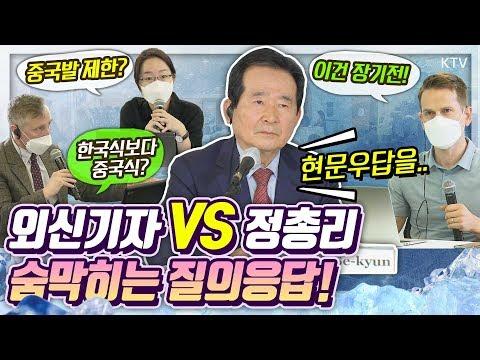 숨겨왔던~ 총리의 외국어 실력과 '한국어 패치' 장착한 외신기자들의 숨막히는 질의응답! 정