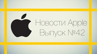 Новости Apple №42 Презентация Apple 9 сентября за 5 минут. Итоги.