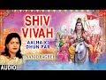 शिव विवाह, Shiv Vivah I SANJO BAGHEL I Aalha Ki Dhun Par I Full Song