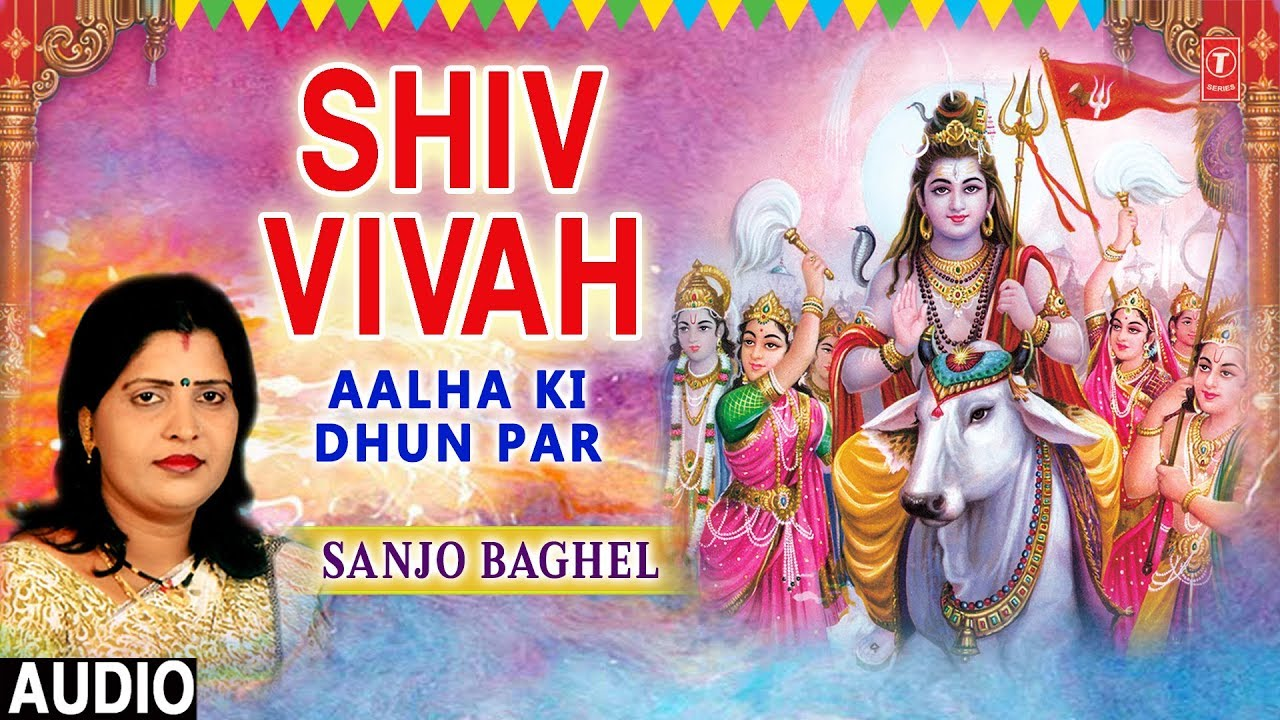 शिव विवाह, Shiv Vivah I SANJO BAGHEL I Aalha Ki Dhun Par I Full Audio Song