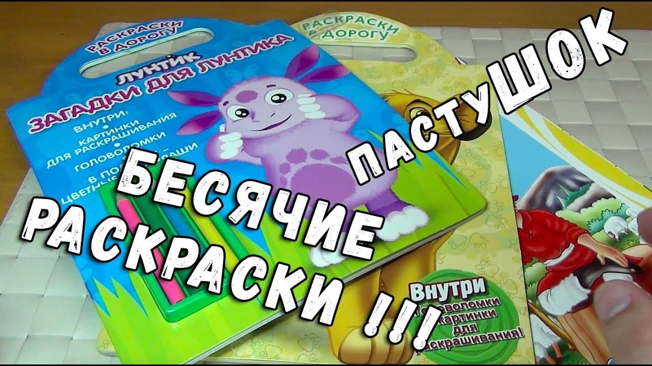 БЕСЯЧИЕ РАСКРАСКИ - ЛУНТИК - КОРОЛЬ ЛЕВ И ...