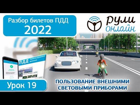 Б 19. Разбор билетов ПДД 2020 на тему Пользование внешними световыми приборами