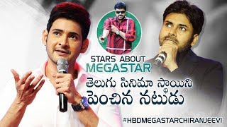 STARS About MEGA STAR | Celebs about Chiranjeevi | Mega Star Chiranjeevi Birthday Special