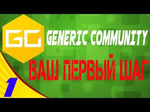 Generic Community: Первый