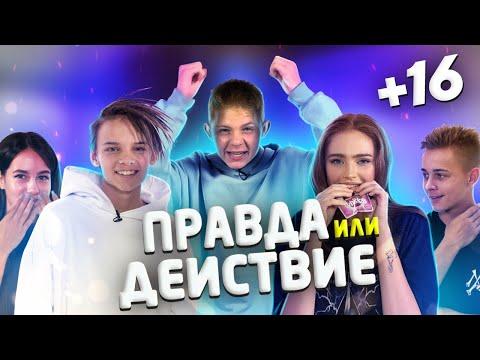 Правда или Действие 16+ Егор Шип, Крап, Ри, Полина