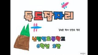 2020 신탄진초등학교 6-2 독도잠자리