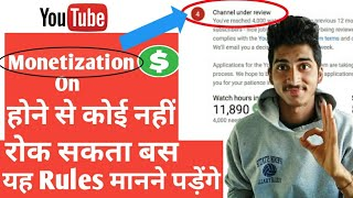 All Monetization Rules A to  Z || Your Channel will Surely Monetized 100% | Follow these rules