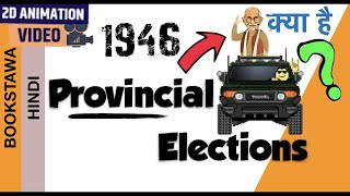 1946 Election in British India [ Modern History ] Provincial Elections in Hindi