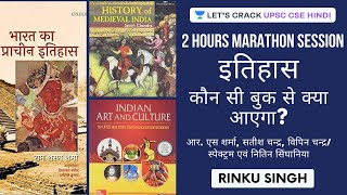 History - What Topic to Study From Which Book? | Detailed Breakdown | UPSC CSE 2020/2021 Hindi