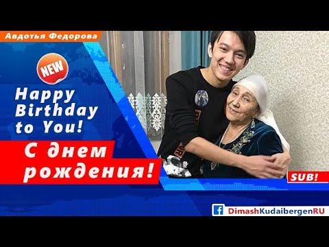 🔔 День рождения бабушки Димаша Кудайбергена (SUB)