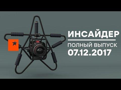 Инсайдер - Выпуск от 07.12.2017