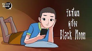 วันที่ผมดูช่องBlackMoon | ผีแตงโม