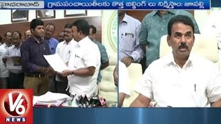 Minister Jupally Krishna Rao | Government To Construct New Buildings For Panchayat Offices | V6 News