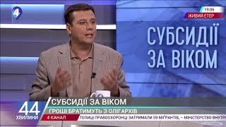 Володимир Пилипенко розповів всю правду про субсидії за віком