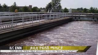 Ethiopia: Sewage filter plant around Kaliti to start working next year - ENN News