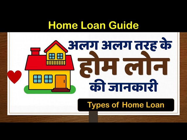 Type of Home Loan [ 8 Major Types of housing loan in India in Hindi ]