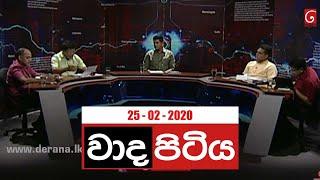 Wada Pitiya ( 25-02-2020 ) Thumbnail