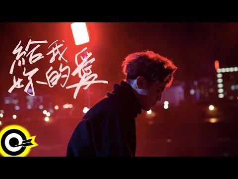 陳零九 Nine Chen 【給我妳的愛 For Me, Love】Official Music Video(4K)