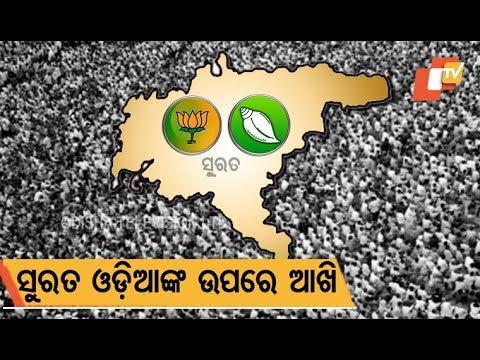 BJD, BJP in race to win hearts of Prabasi Odias in Surat!