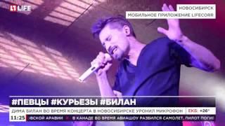 Дима Билан во время концерта в Новосибирске уронил микрофон(, 2016-07-18T10:11:25.000Z)
