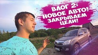 Влог 2! vlog! Новое Авто! Закрываем цели! Канализация для дома! Монтаж окна! Заезд! #ДерЁвня