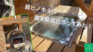 ヒノキづくりの露天薪風呂を作りました! こだわったポイントと一緒に紹介します! 湘南地域での木工事・造園の御用命は、以下のアドレスまでご連絡ください。