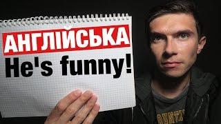 Англійська мова за 60 секунд. Урок #14 (He is/He isn't)