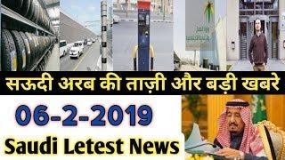06-2-2019_Saudi Arabia Today Breaking News,,सऊदी की बड़ी ख़बरें,,By Socho Jano Yaara