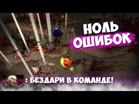 видео: НОЛЬ ОШИБОК: 0 ШАНСОВ, БЕЗДАРИ В КОМАНДЕ!