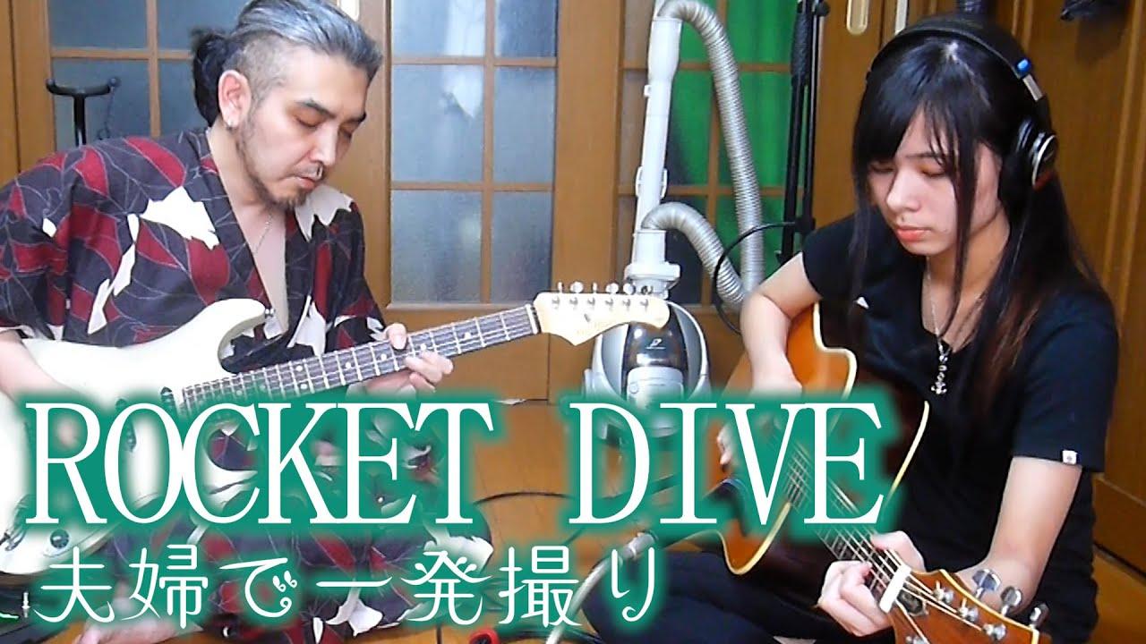 【夫婦で一発撮り】ROCKET DIVE ギターカバー【ヨメトオレ】