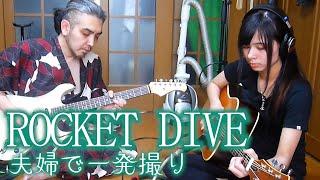 【夫婦で一発撮り】ROCKET DIVE - hide with Spread Beaver ギターアレンジ【ヨメトオレ】